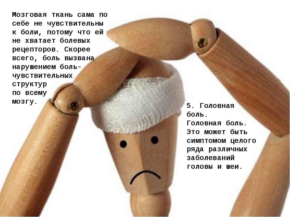 5. Головная боль. Головная боль. Это может быть симптомом целого ряда различн...