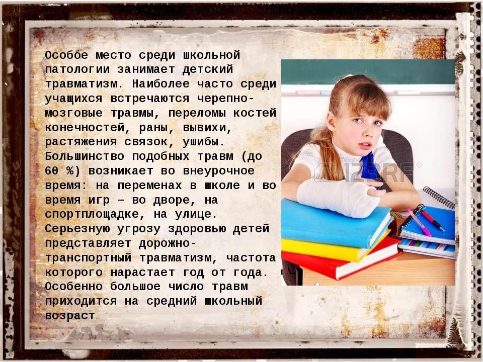 Особое место среди школьной патологии занимает детский травматизм. Наиболее ч...