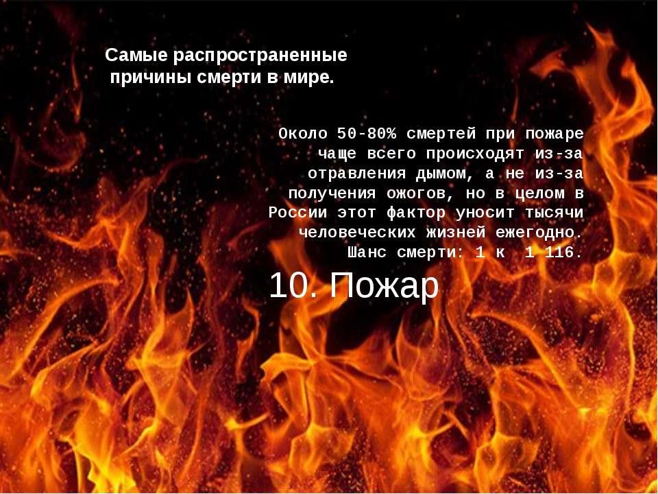 Самые распространенные причины смерти в мире. Около 50-80% смертей при пожаре...