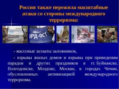 Россия также пережила масштабные атаки со стороны международного терроризма: ...