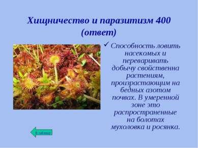 Хищничество и паразитизм 400 (ответ) Способность ловить насекомых и переварив...