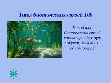 Типы биотических связей 100 Какой тип биотических связей характерен для щук и...