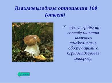 Взаимовыгодные отношения 100 (ответ) Белые грибы по способу питания являются ...