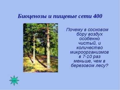 Биоценозы и пищевые сети 400 Почему в сосновом бору воздух особенно чистый, и...