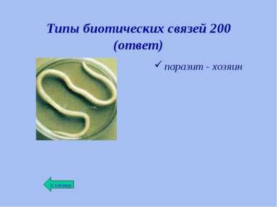 Типы биотических связей 200 (ответ) паразит - хозяин