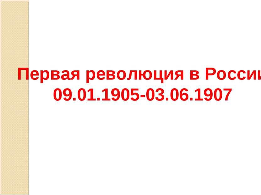 Первая революция в России 09.01.1905-03.06.1907