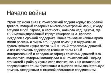 Начало войны Утром 22 июня 1941 г. Рокоссовский поднял корпус по боевой трево...