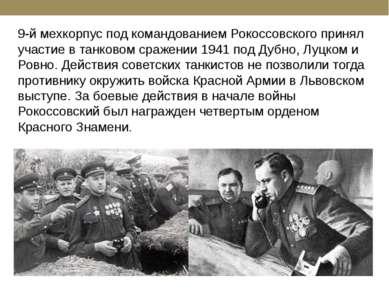 9-й мехкорпус под командованием Рокоссовского принял участие в танковом сраже...