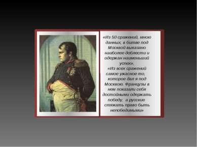 «Из 50 сражений, мною данных, в битве под Москвой выказано наиболее доблести ...