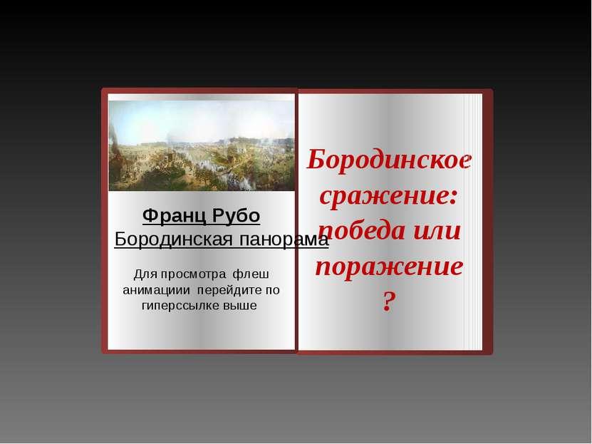 Бородинское сражение: победа или поражение ? Франц Рубо Бородинская панорама ...