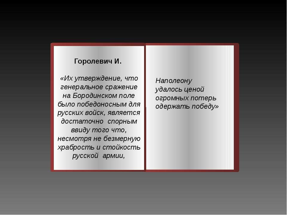 Наполеону удалось ценой огромных потерь одержать победу» Горолевич И. «Их утв...