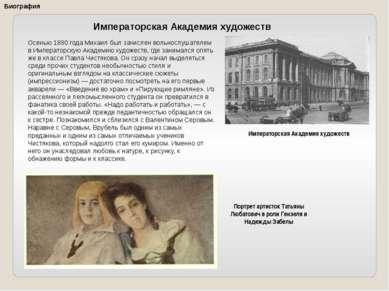 Императорская Академия художеств Биография Осенью 1880 года Михаил был зачисл...