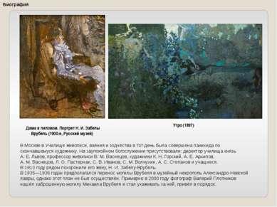 В Москве в Училище живописи, ваяния и зодчества в тот день была совершена пан...