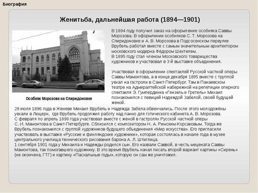 Биография В 1894 году получил заказ на оформление особняка Саввы Морозова. В ...