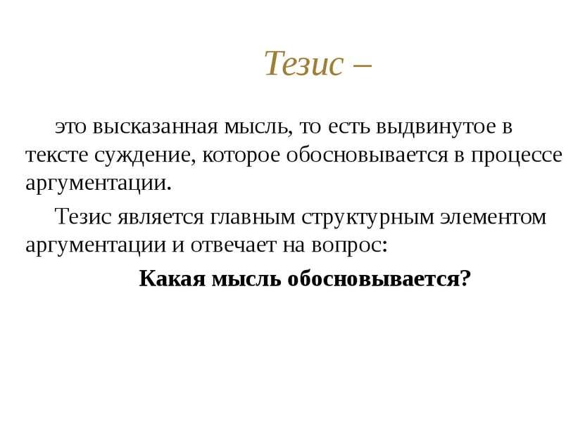 Тезис – это высказанная мысль, то есть выдвинутое в тексте суждение, которое ...