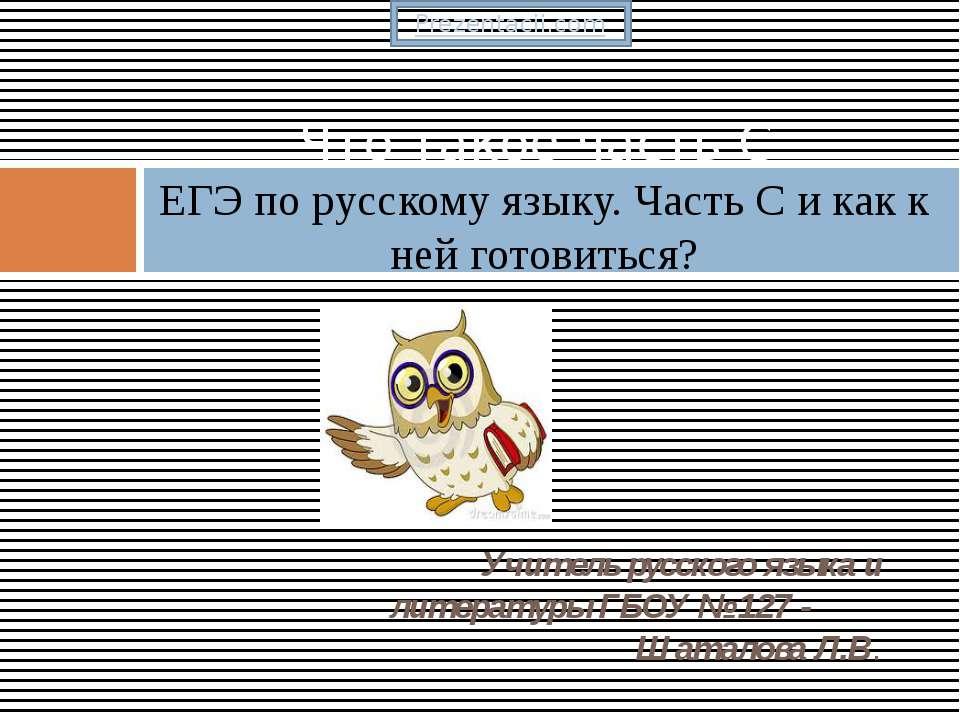 Учитель русского языка и литературы ГБОУ № 127 - Шаталова Л.В. Что такое част...