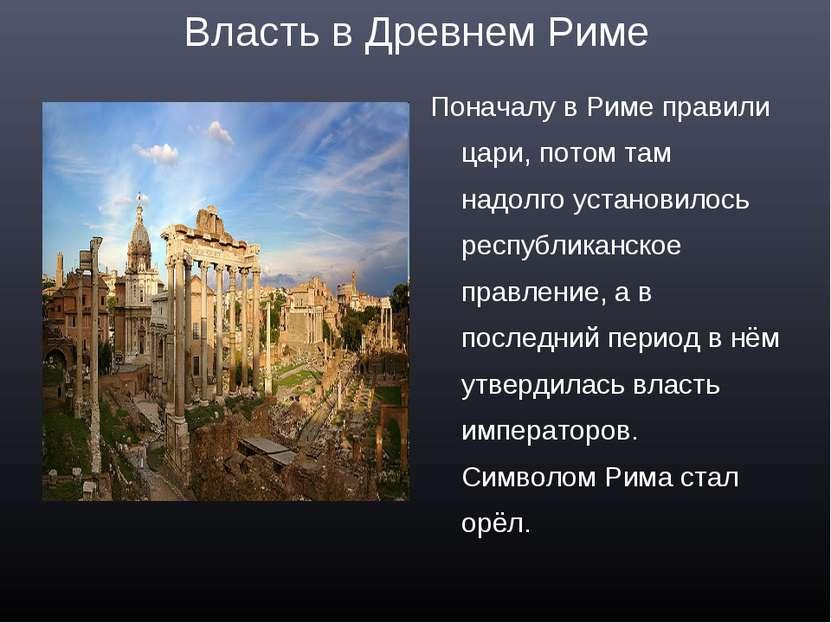 Власть в Древнем Риме Поначалу в Риме правили цари, потом там надолго установ...