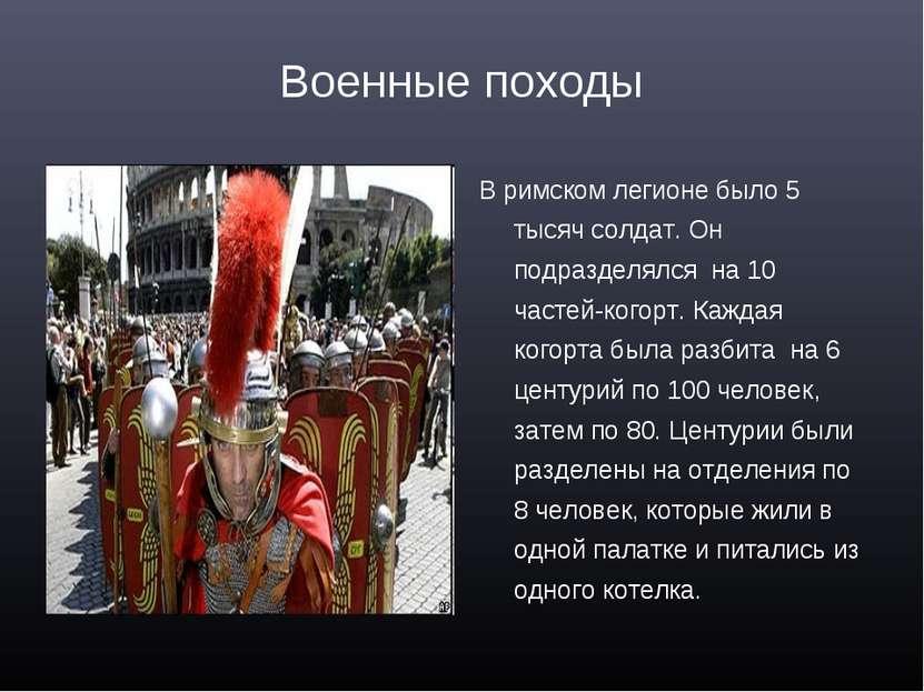 Военные походы В римском легионе было 5 тысяч солдат. Он подразделялся на 10 ...