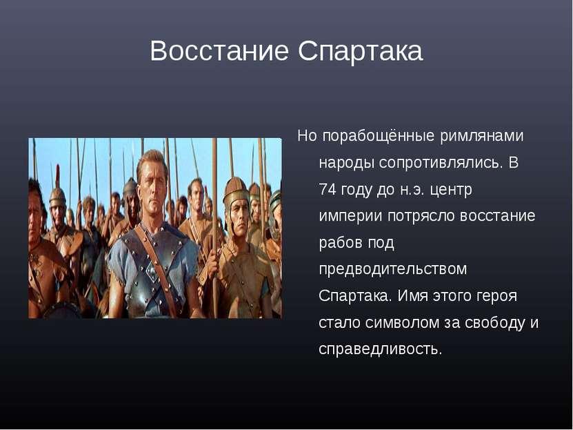 Восстание Спартака Но порабощённые римлянами народы сопротивлялись. В 74 году...