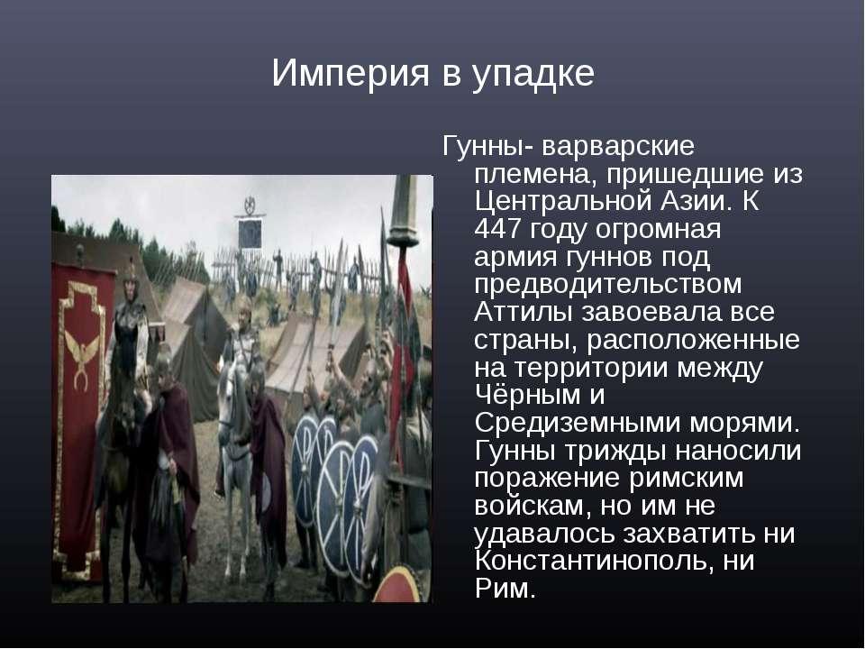Империя в упадке Гунны- варварские племена, пришедшие из Центральной Азии. К ...