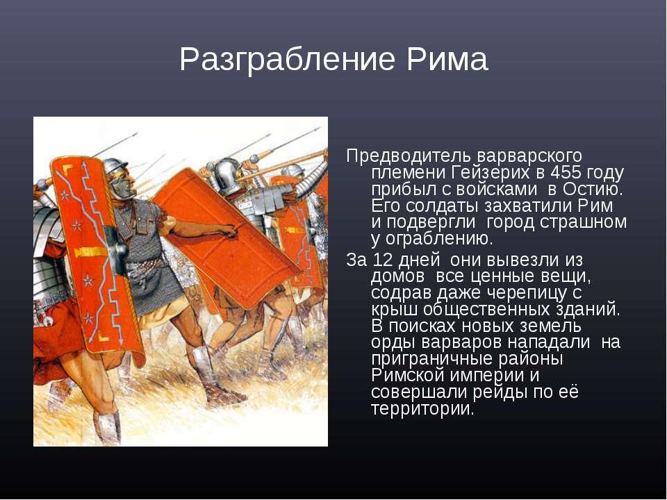 Разграбление Рима Предводитель варварского племени Гейзерих в 455 году прибыл...