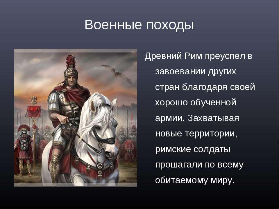 Военные походы Древний Рим преуспел в завоевании других стран благодаря своей...