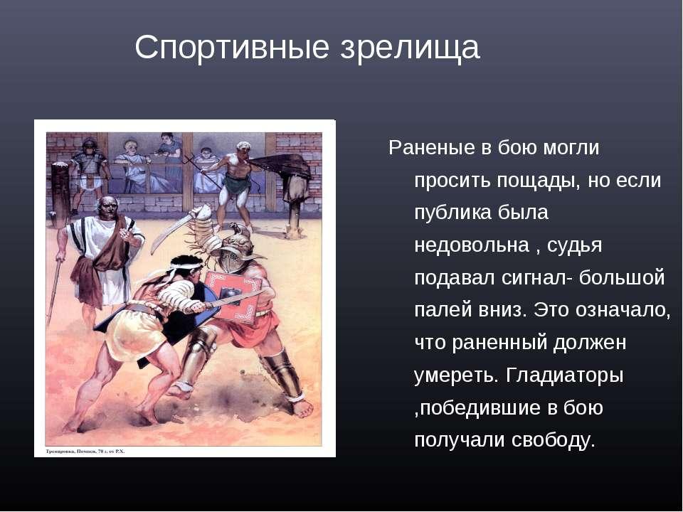Спортивные зрелища Раненые в бою могли просить пощады, но если публика была н...