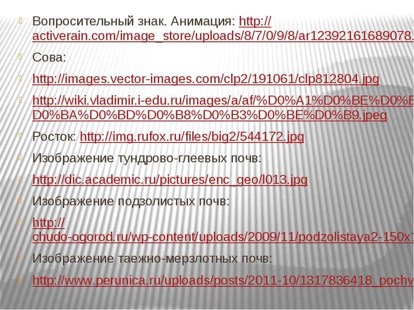 Вопросительный знак. Анимация: http://activerain.com/image_store/uploads/8/7/...