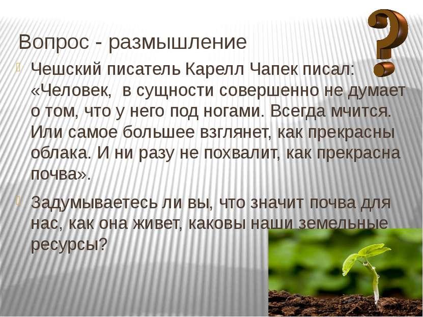 Вопрос - размышление Чешский писатель Карелл Чапек писал: «Человек, в сущнос...