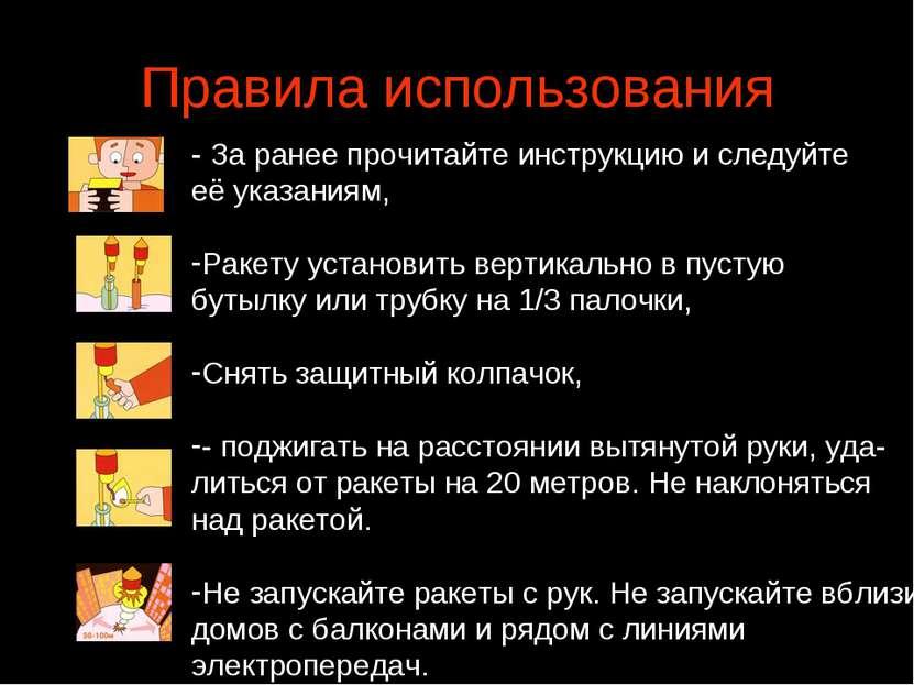 Правила использования - За ранее прочитайте инструкцию и следуйте её указания...