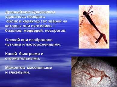 Древнейшим художникам удавалось передать облик и характер тех зверей на котор...
