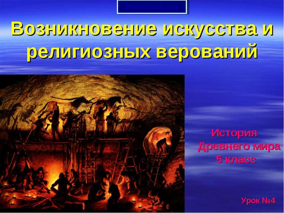 Возникновение искусства и религиозных верований История Древнего мира 5 класс...
