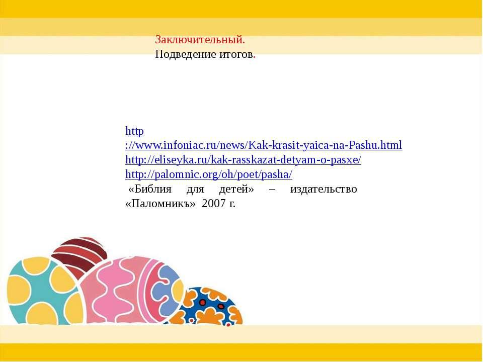 Заключительный. Подведение итогов. http://www.infoniac.ru/news/Kak-krasit-yai...
