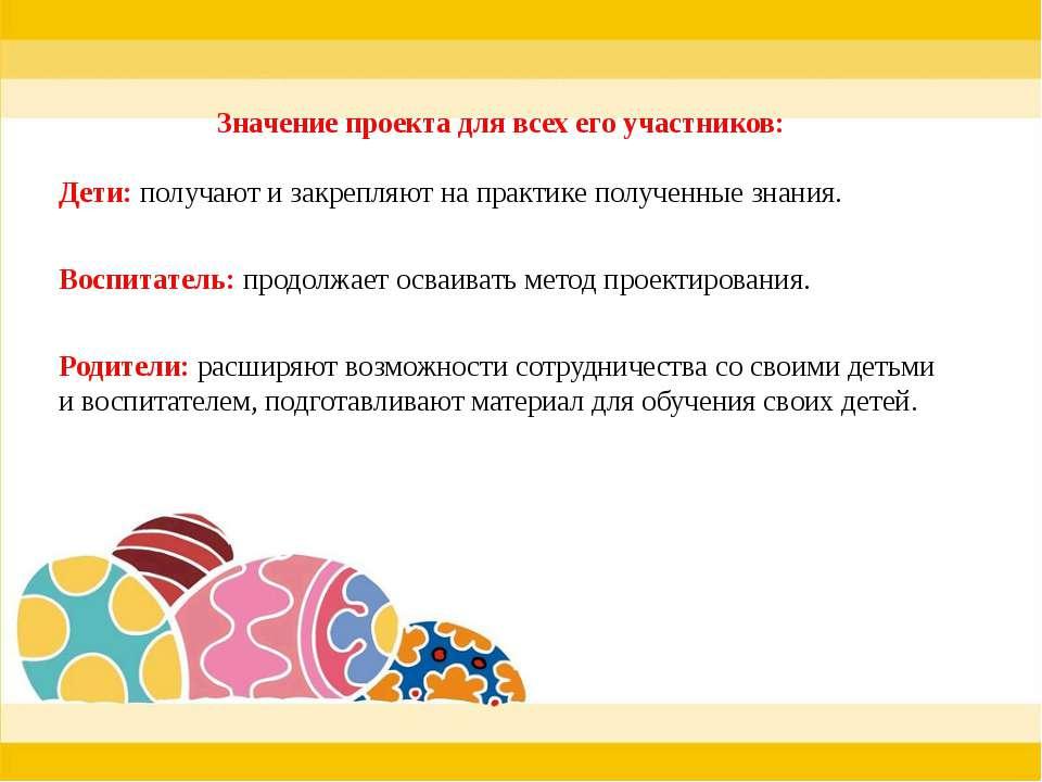 Значение проекта для всех его участников: Дети: получают и закрепляют на прак...