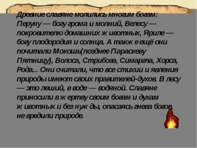 Древние славяне молились многим богам: Перуну — богу грома и молний, Велесу —...