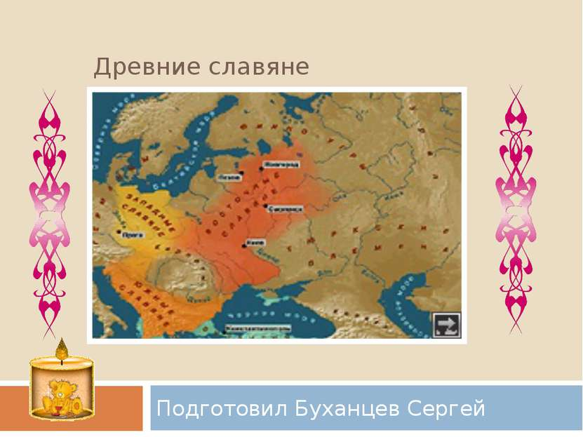 Древние славяне Подготовил Буханцев Сергей