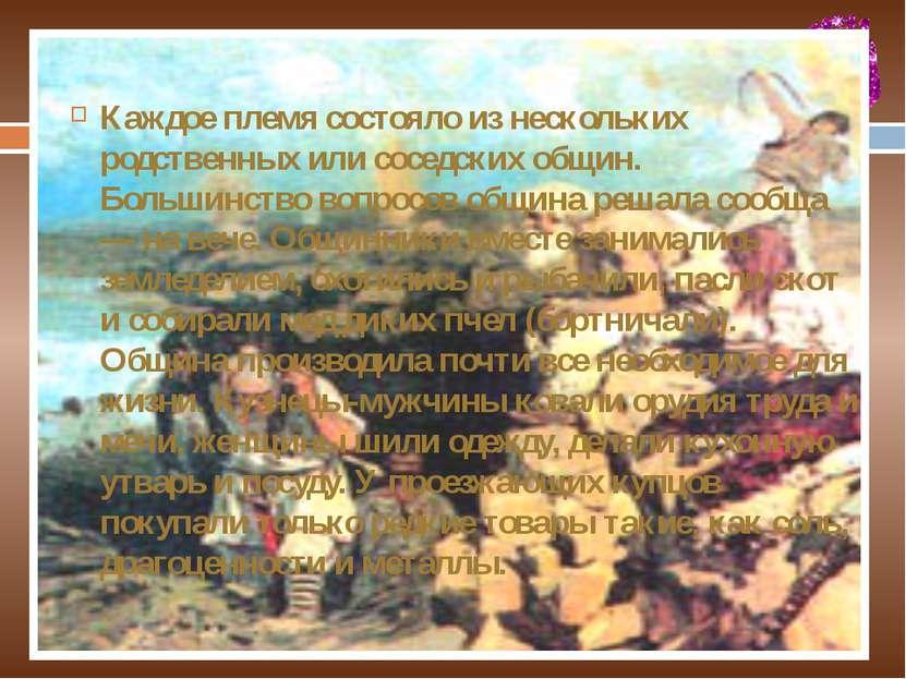 Каждое племя состояло из нескольких родственных или соседских общин. Большинс...