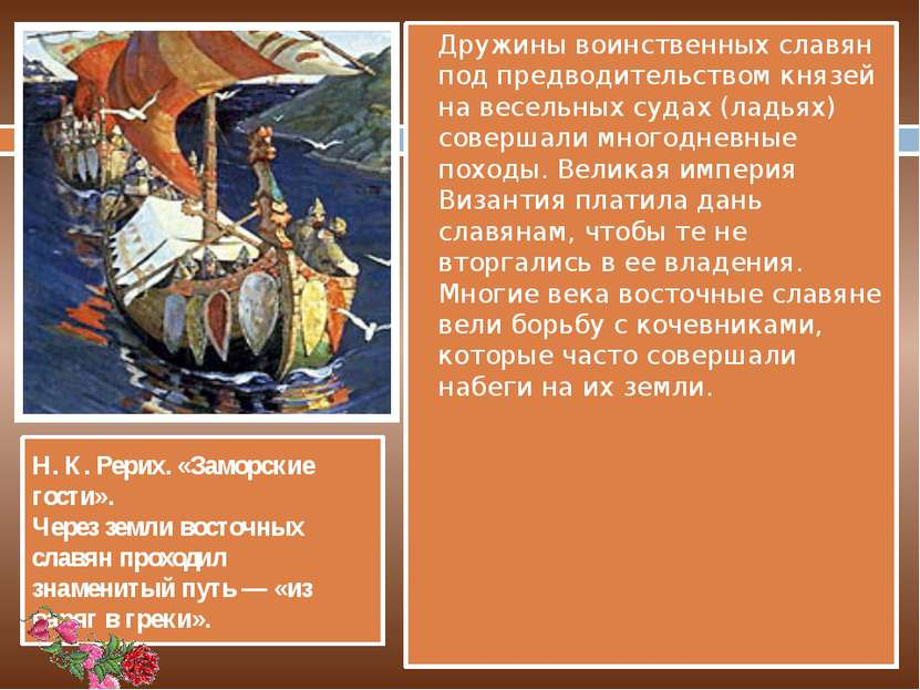 Дружины воинственных славян под предводительством князей на весельных судах (...
