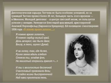 Дипломатическая карьера Тютчева не была особенно успешной, но за границей Тют...