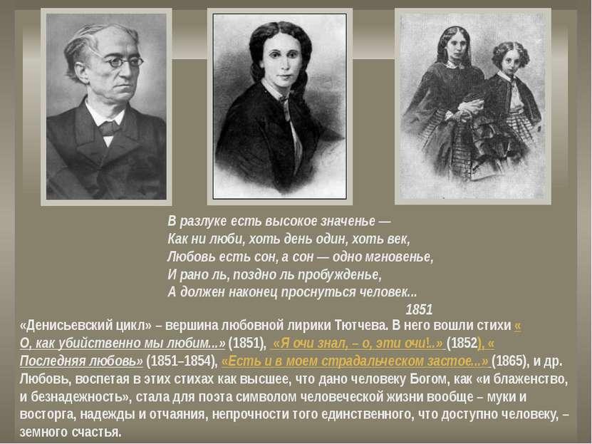 «Денисьевский цикл» – вершина любовной лирики Тютчева. В него вошли стихи «О,...