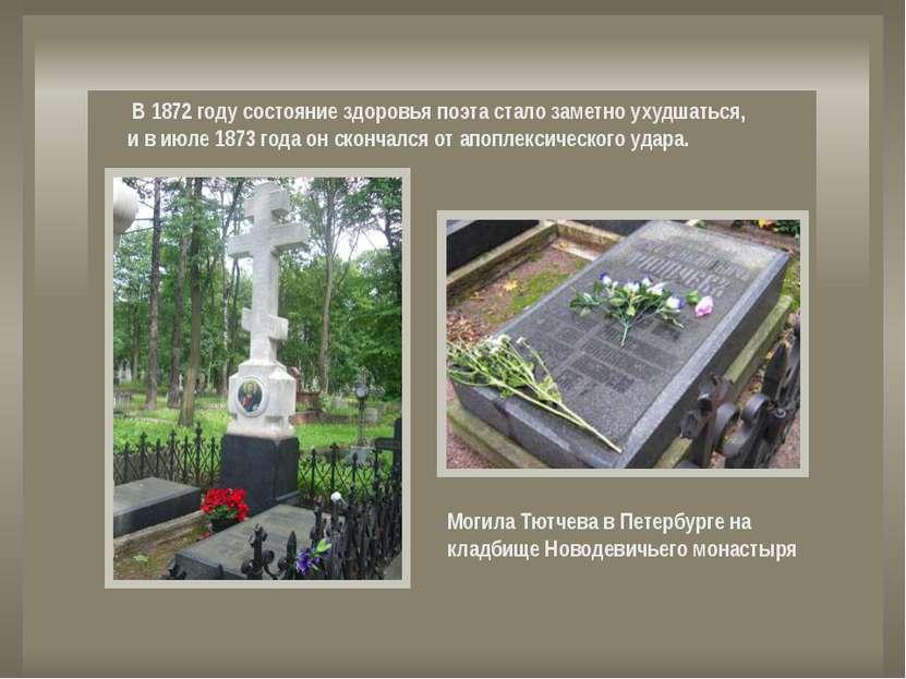 Могила Тютчева в Петербурге на кладбище Новодевичьего монастыря В 1872 году с...