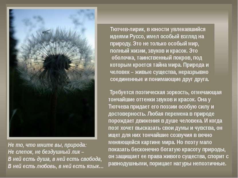 Не то, что мните вы, природа: Не слепок, не бездушный лик – В ней есть душа, ...