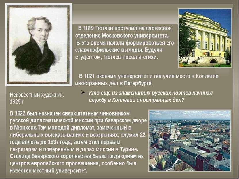 В 1819 Тютчев поступил на словесное отделение Московского университета. В это...