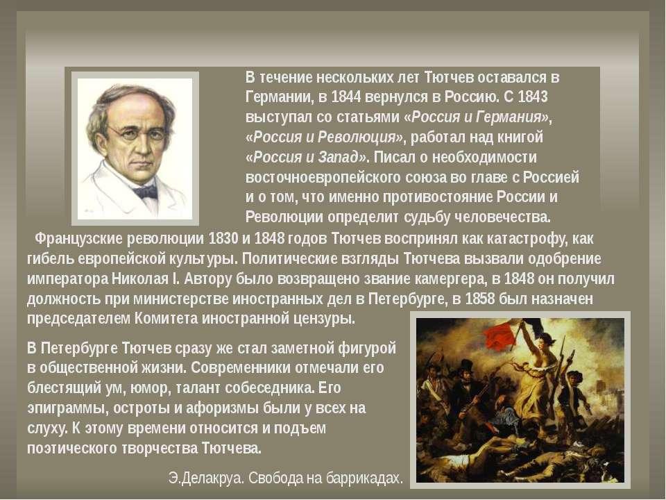 Французские революции 1830 и 1848 годов Тютчев воспринял как катастрофу, как ...
