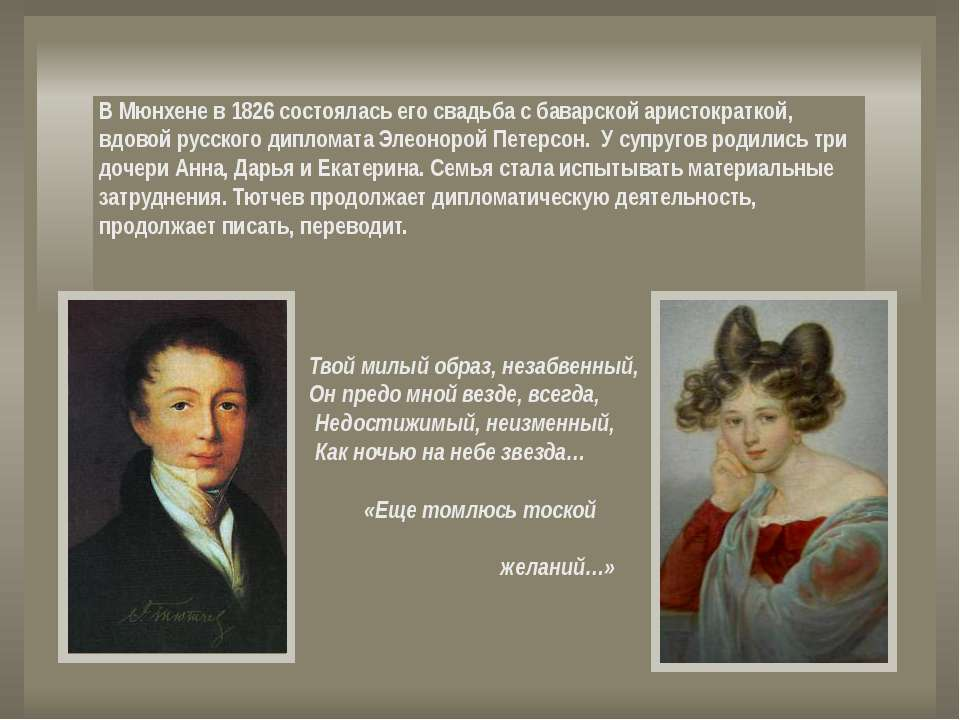 В Мюнхене в 1826 состоялась его свадьба с баварской аристократкой, вдовой рус...