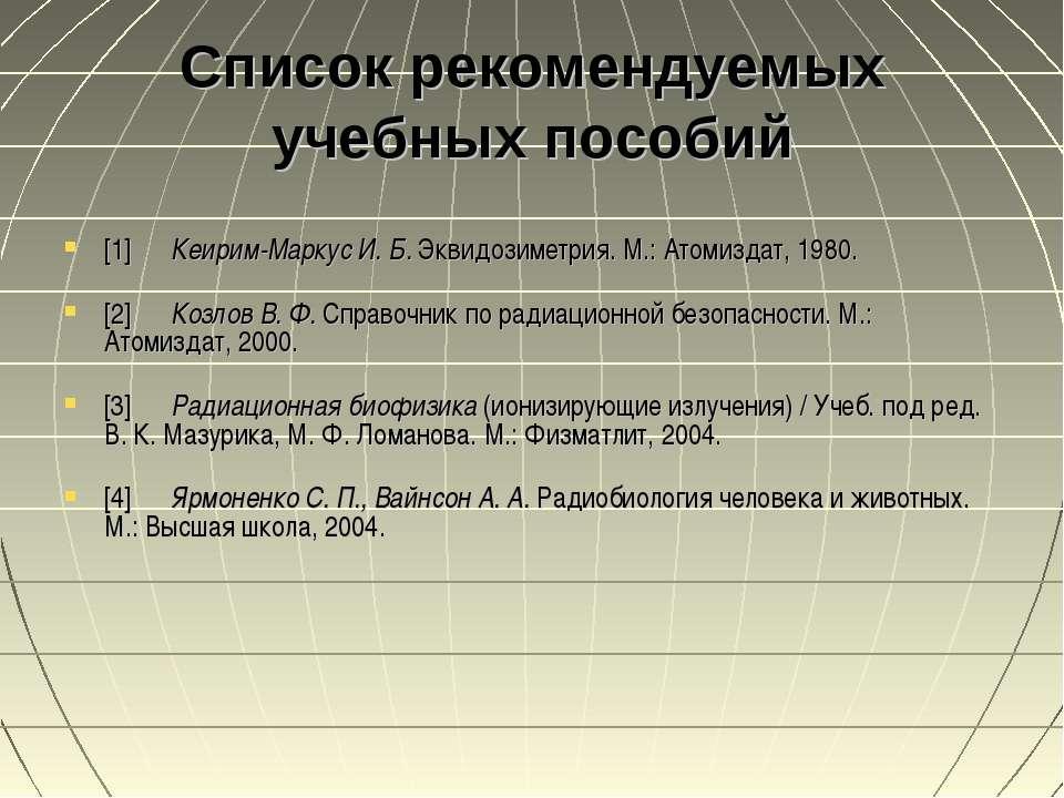 Список рекомендуемых учебных пособий [1] Кеирим-Маркус И. Б. Эквидозиметрия. ...