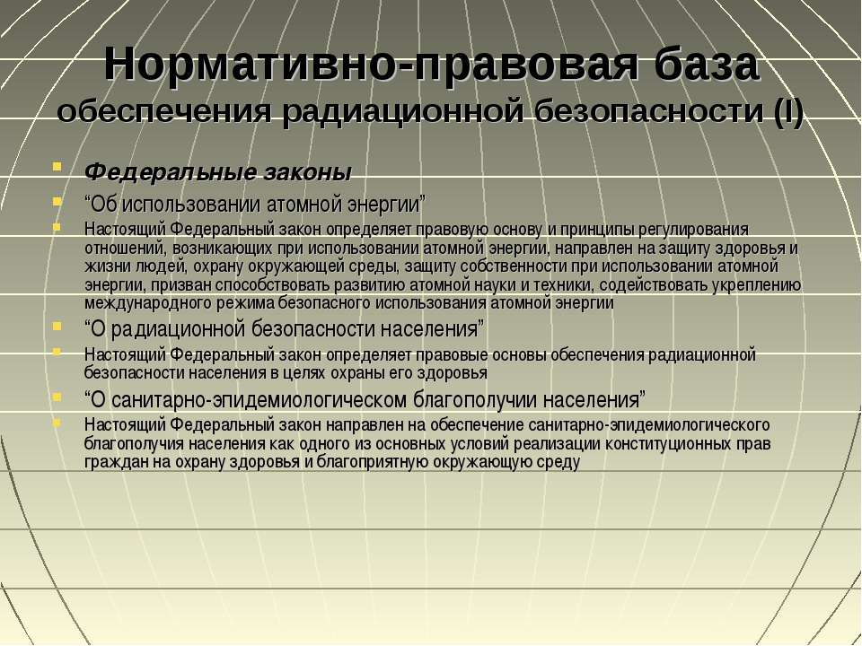 Нормативно-правовая база обеспечения радиационной безопасности (I) Федеральны...