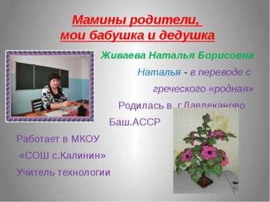 Мамины родители, мои бабушка и дедушка Живаева Наталья Борисовна Наталья - в ...