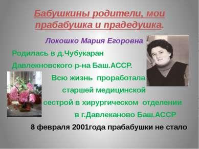 Бабушкины родители, мои прабабушка и прадедушка. Локошко Мария Егоровна Родил...