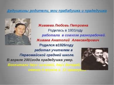Дедушкины родители, мои прабабушка и прадедушка Живаева Любовь Петровна Родил...
